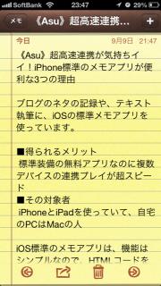 memo-iphone