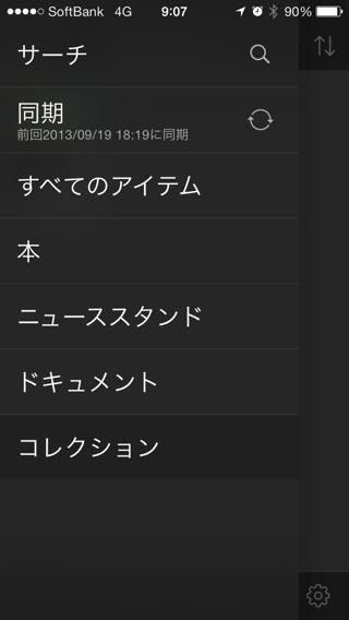 Kindleアプリメインメニュー