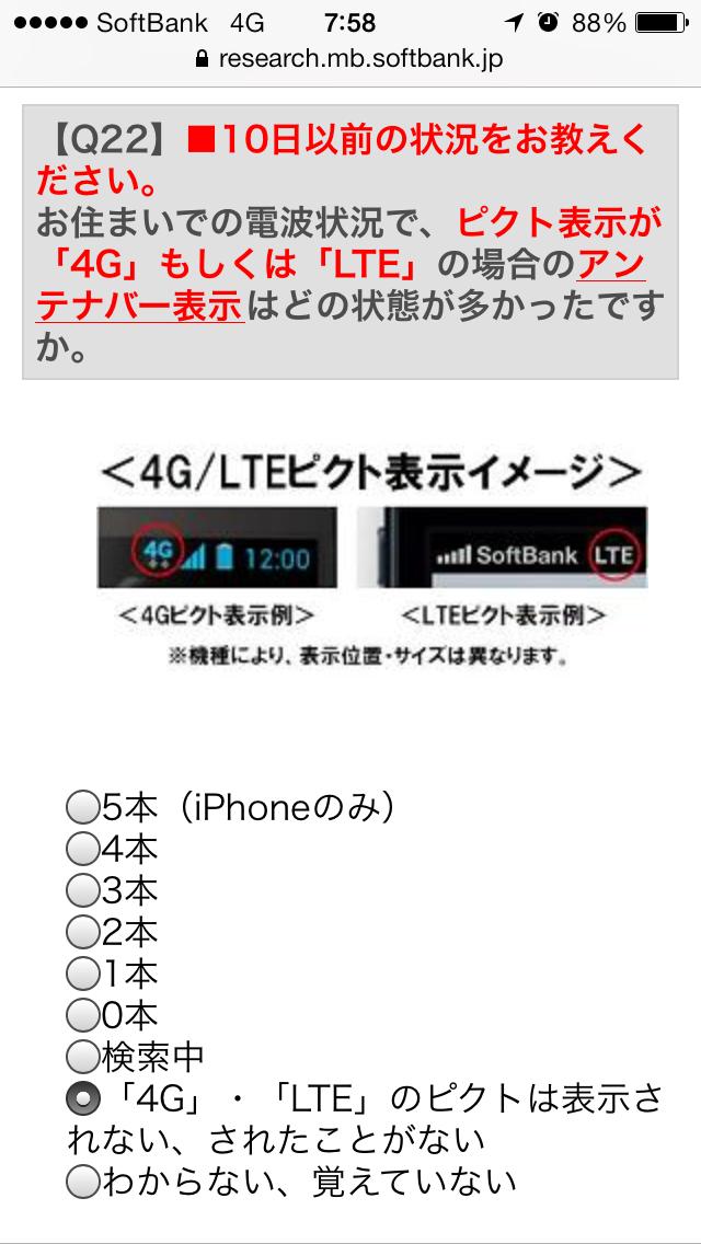 開局以前のLTEモードのアンテナ本数