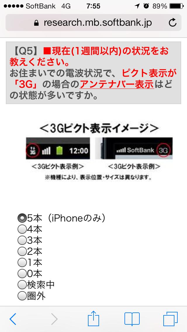 3Gモードのアンテナ本数